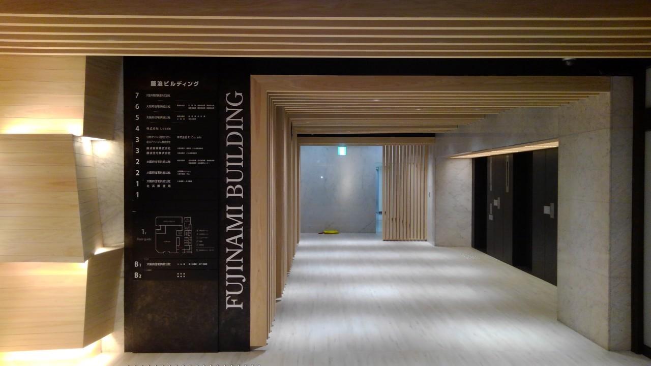 FUJINAMI BUILDINGのアイキャッチ